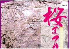 雲南市桜まつり2019 2019年4月6日(土)・7日(日)開催!