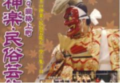 福岡県築上町『神楽・民族芸能祭に小河内神楽が出演します!