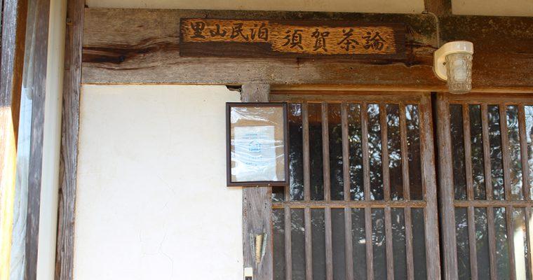 里山民泊 須賀茶論