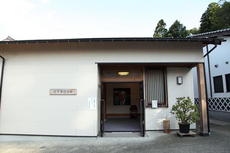 竹下登記念館