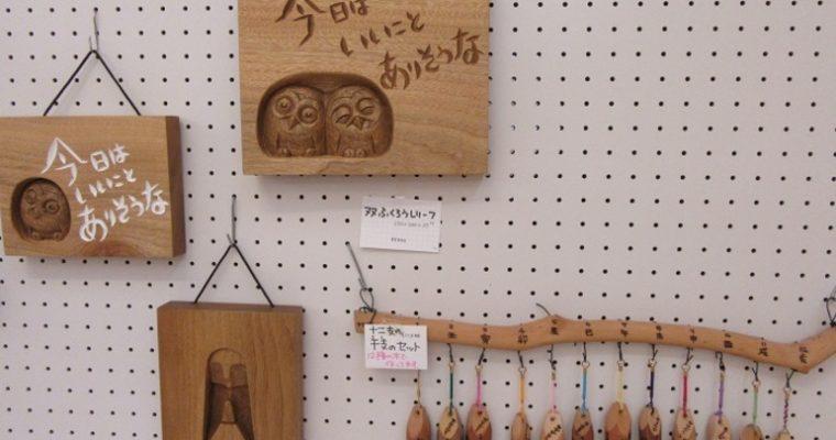 木彫り ふくろう屋