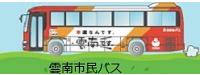 雲南市民バス