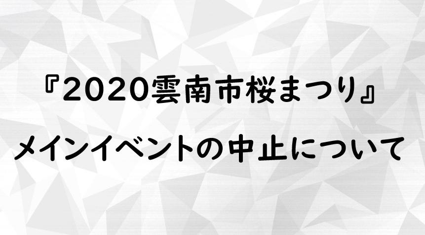『2020雲南市桜まつり』メインイベントの中止について