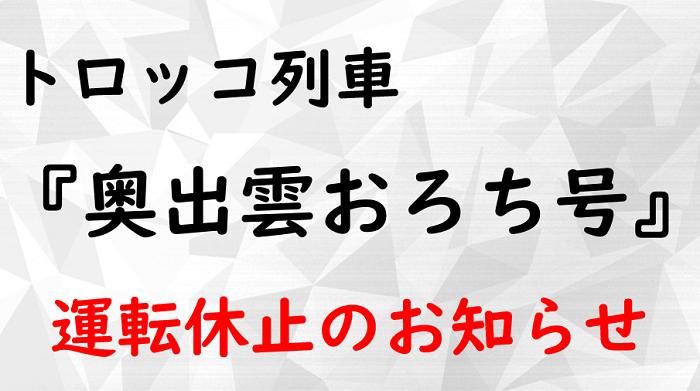 JR木次線トロッコ列車『奥出雲おろち号』運転休止のお知らせ