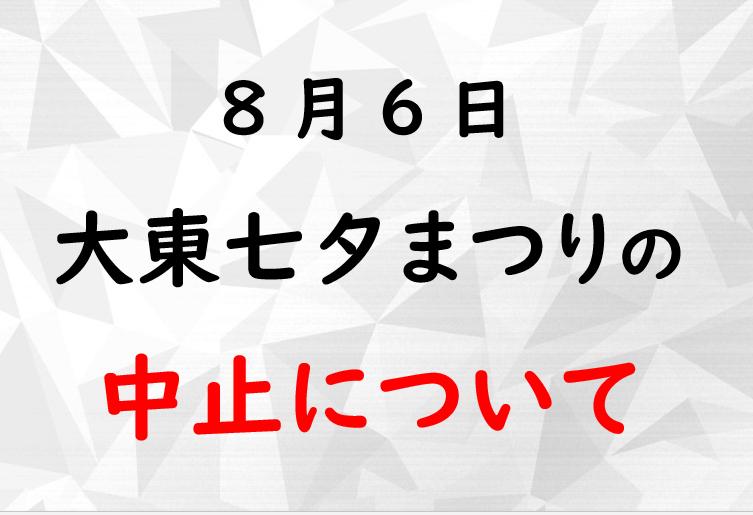 8月6日 大東七夕まつりの中止について
