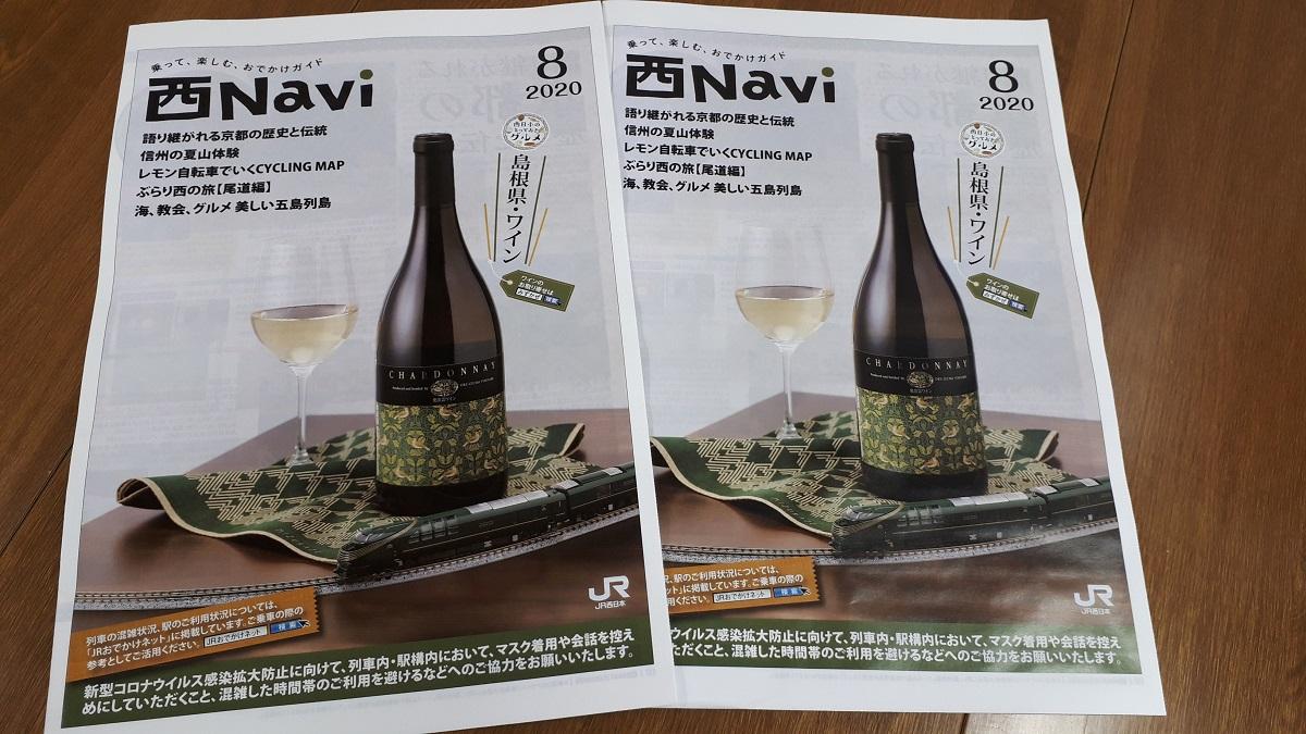 『西Navi』8月号に奥出雲葡萄園が紹介されています