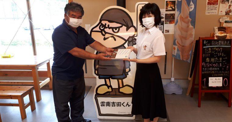 雲南市内の道の駅に「マスクしまい」が寄贈されました!