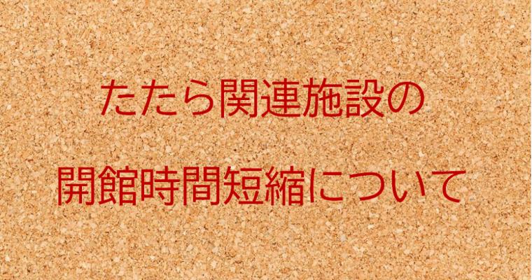 吉田町内 たたら関連施設の開館時間短縮について