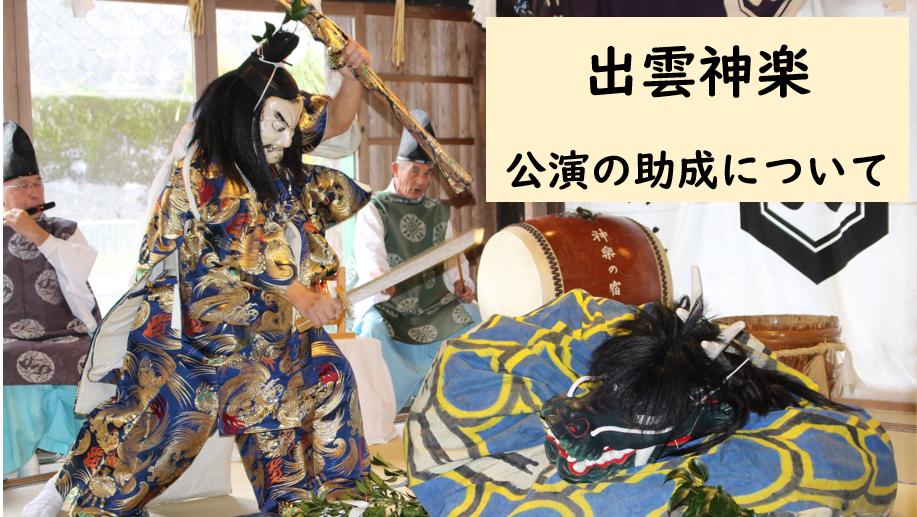 【旅行会社様向け】雲南市内神楽公演ツアーの助成について