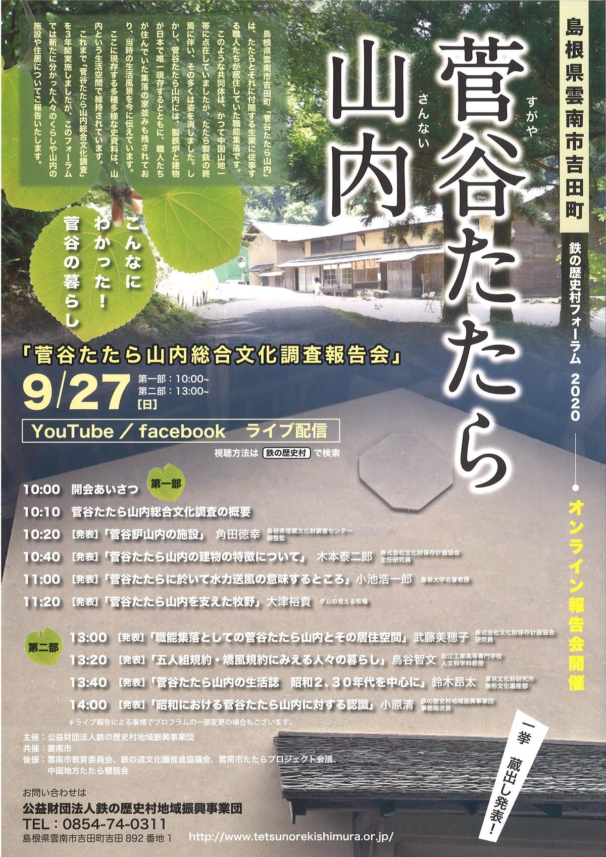 鉄の歴史村フォーラム2020 「菅谷たたら山内総合文化調査報告会」