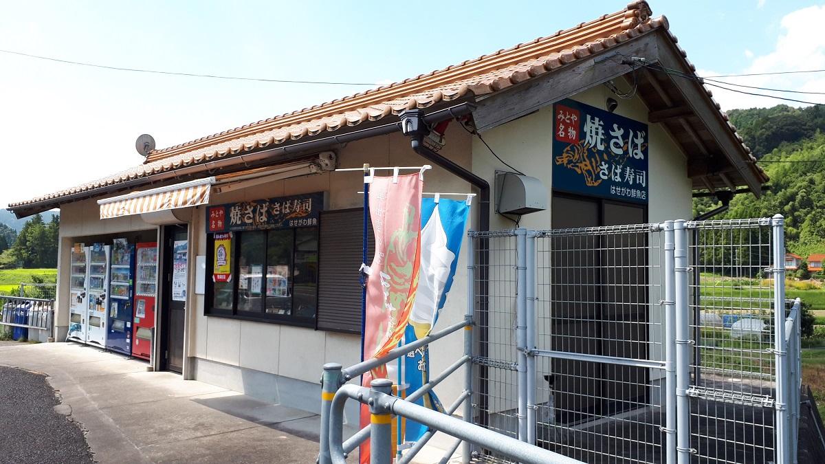 長谷川鮮魚店