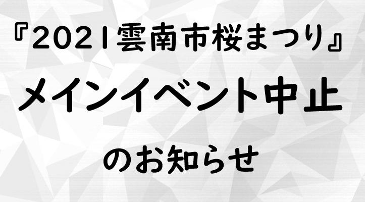 『2021雲南市桜まつり』メインイベント中止のお知らせ