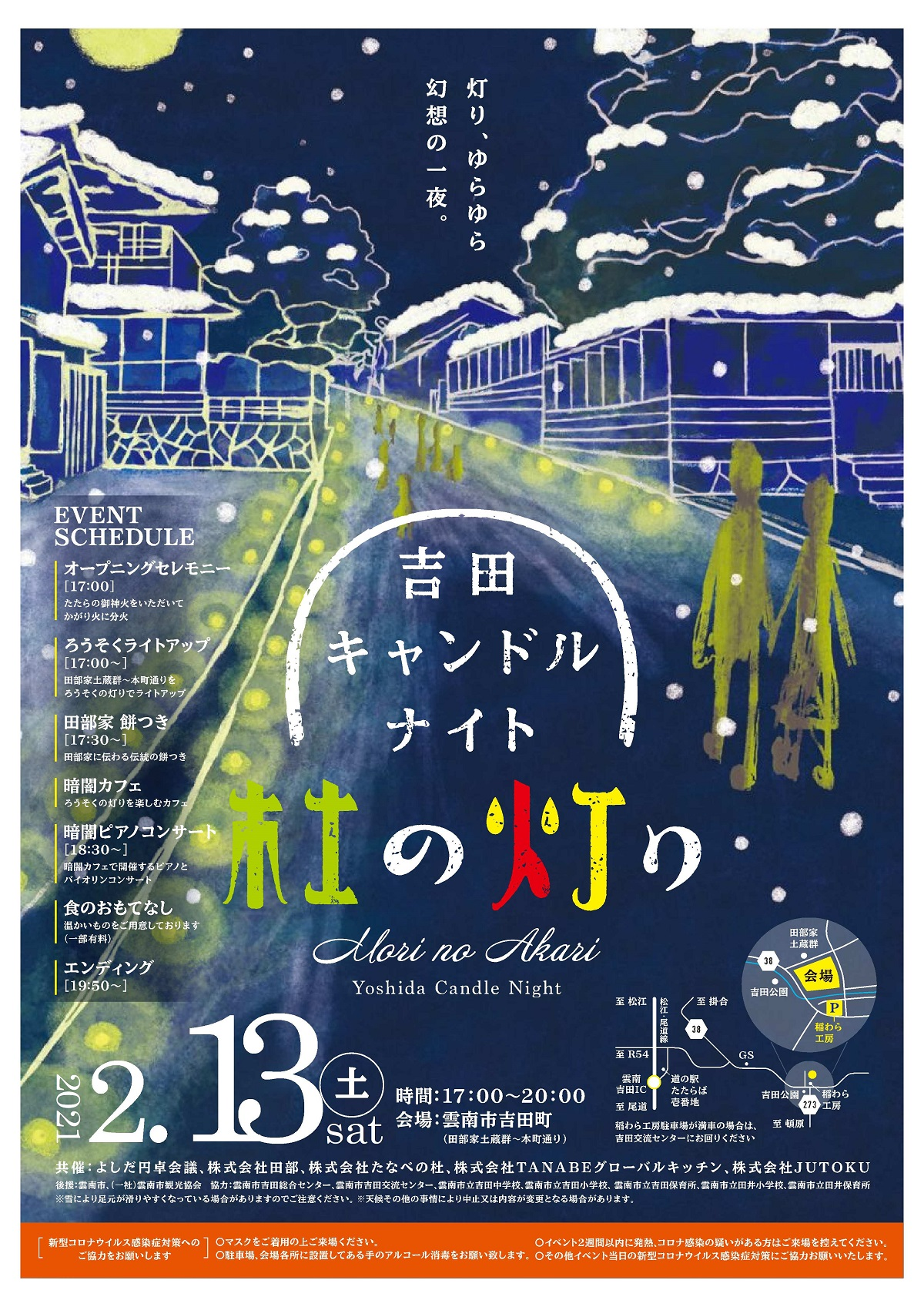 2021.2.13開催「吉田キャンドルナイト 杜の灯り」