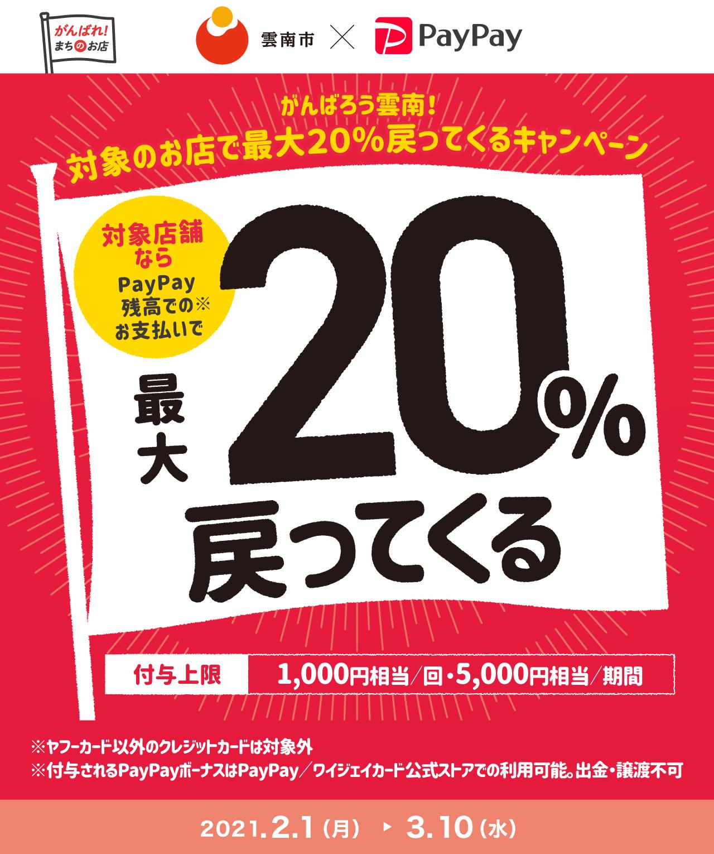 始まりました!「がんばろう雲南!対象のお店で最大20%戻ってくるキャンペーン」