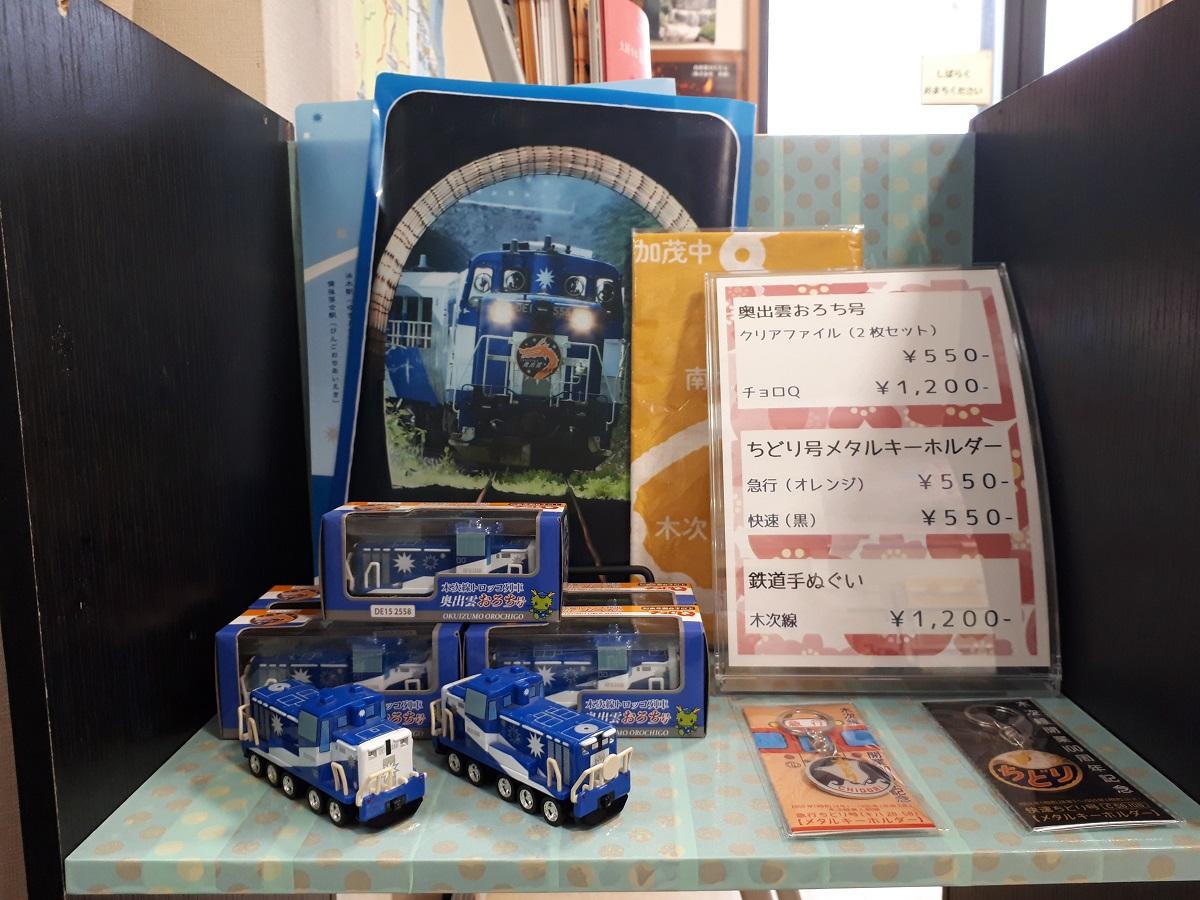 トロッコ列車「奥出雲おろち号」のチョロQを入荷しました!