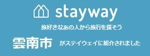 stayway