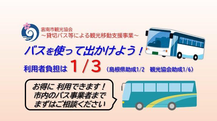 【雲南市民のみなさまへ】貸切バス等による観光移動支援事業がはじまります!