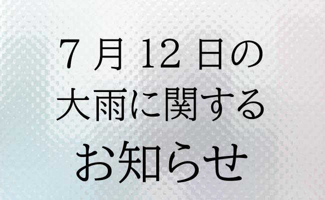 7月12日の大雨に関するお知らせ