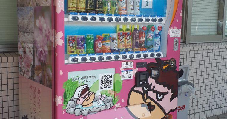 観光支援自動販売機が増えました!
