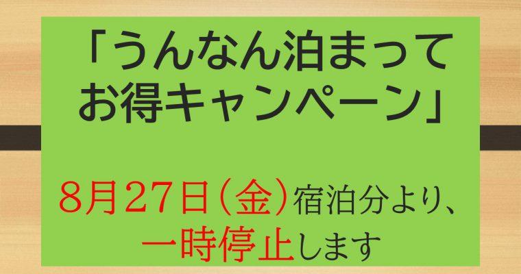 うんなん泊まってお得キャンペーンの一時停止について(8/27宿泊分より)