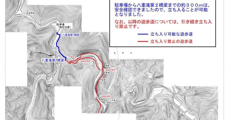 八重滝の立ち入り規制の一部解除について(10月15日より)