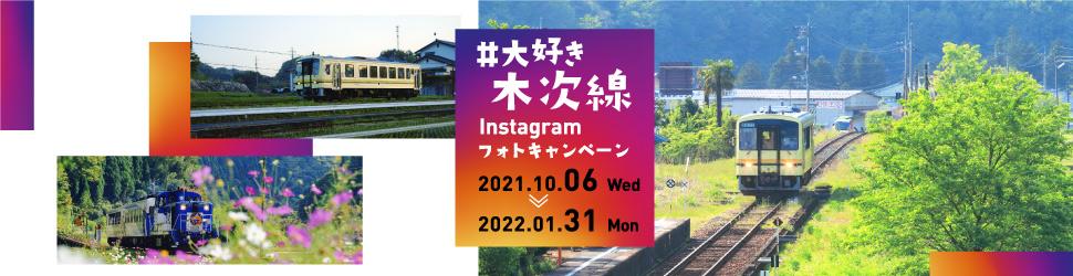 #大好き木次線 Instagramフォトキャンペーン(~2022.1.31)